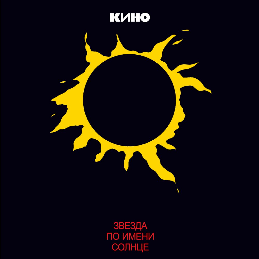 Кино - Звезда По Имени Солнце (2012)