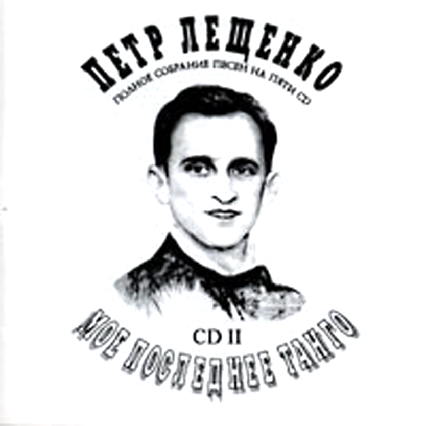 Петр Лещенко – Мое последнее танго