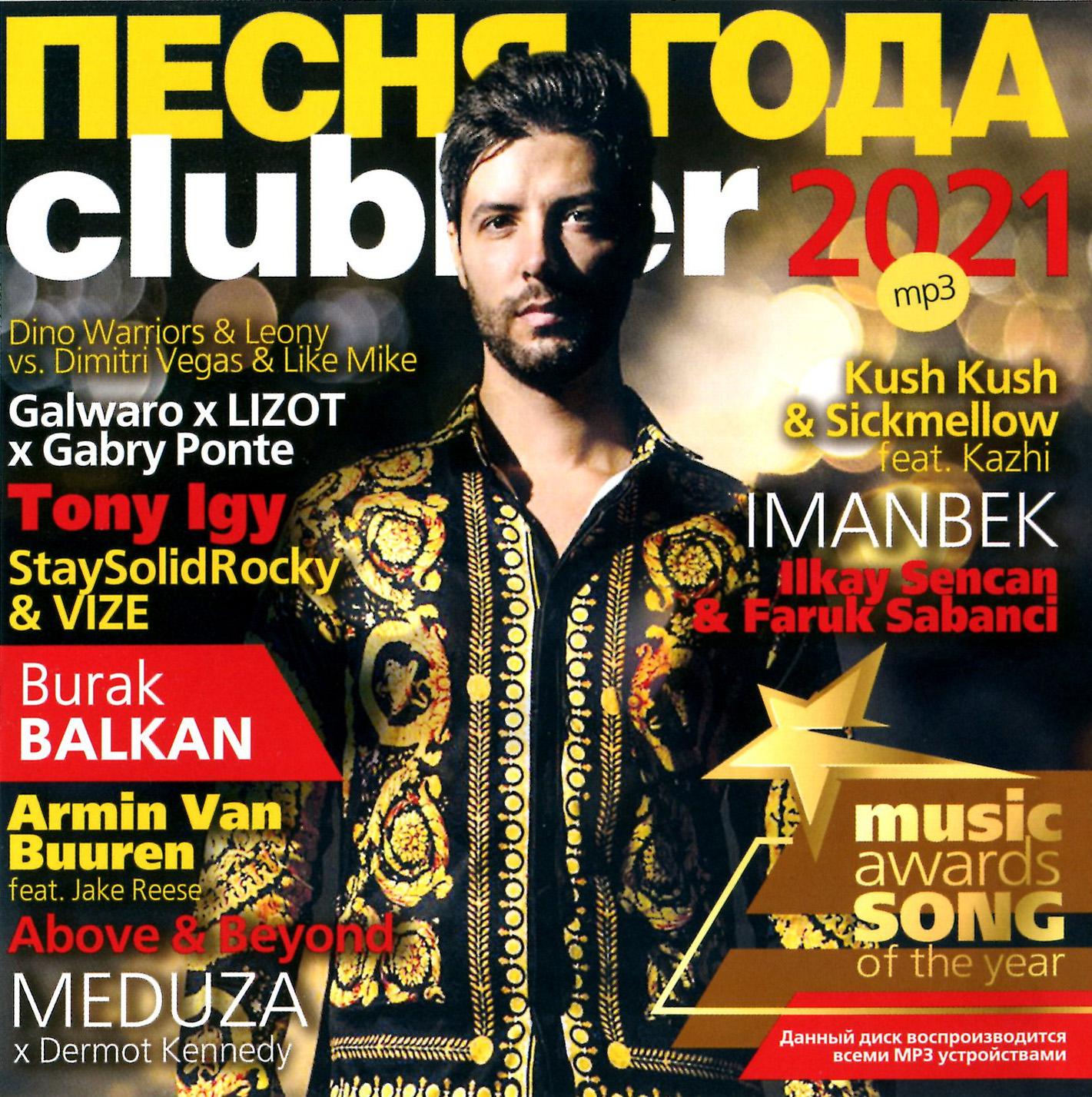 ПЕСНЯ ГОДА – 2021 clubber [mp3]