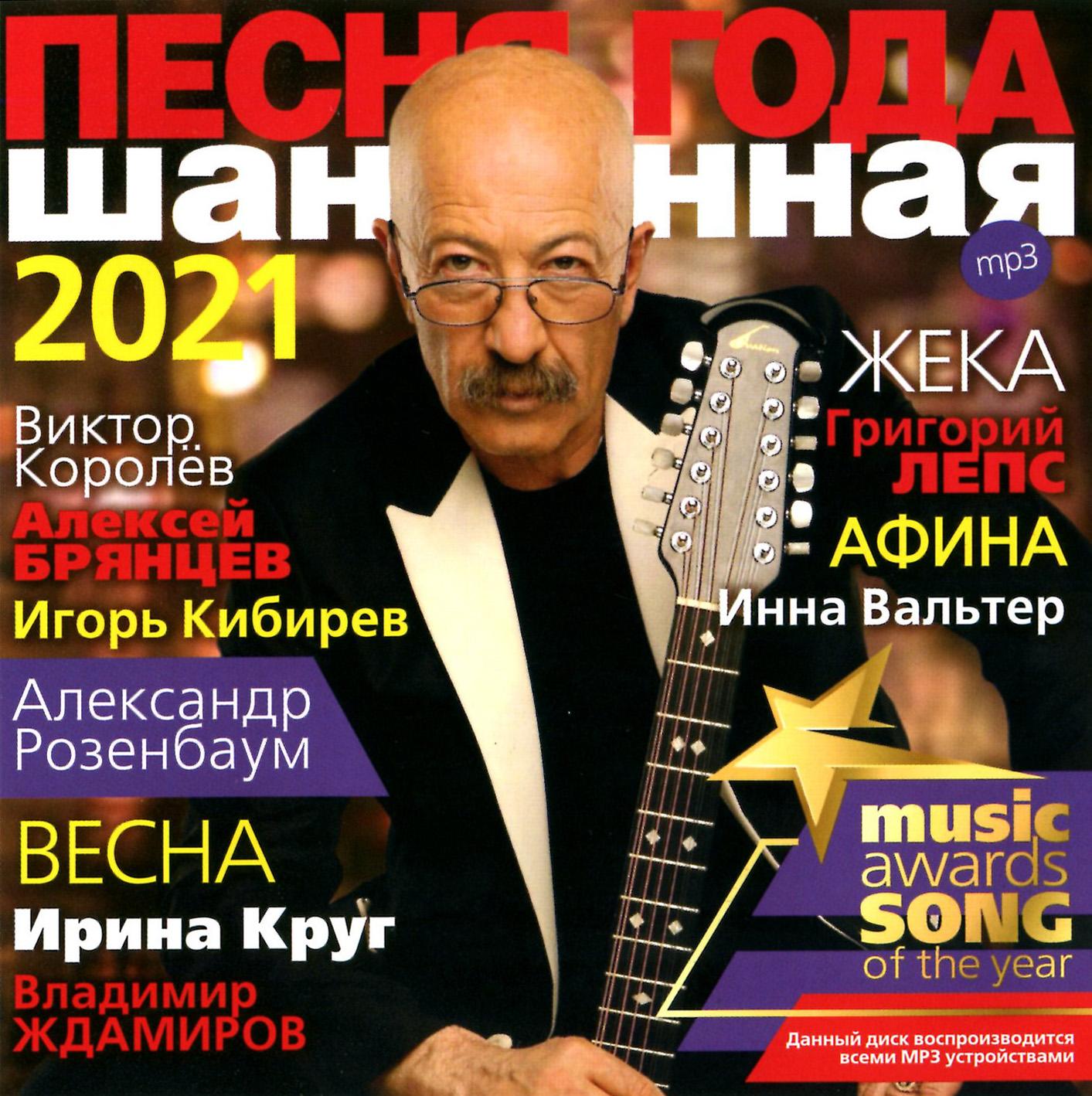 ПЕСНЯ ГОДА – 2021 шансонная [mp3]