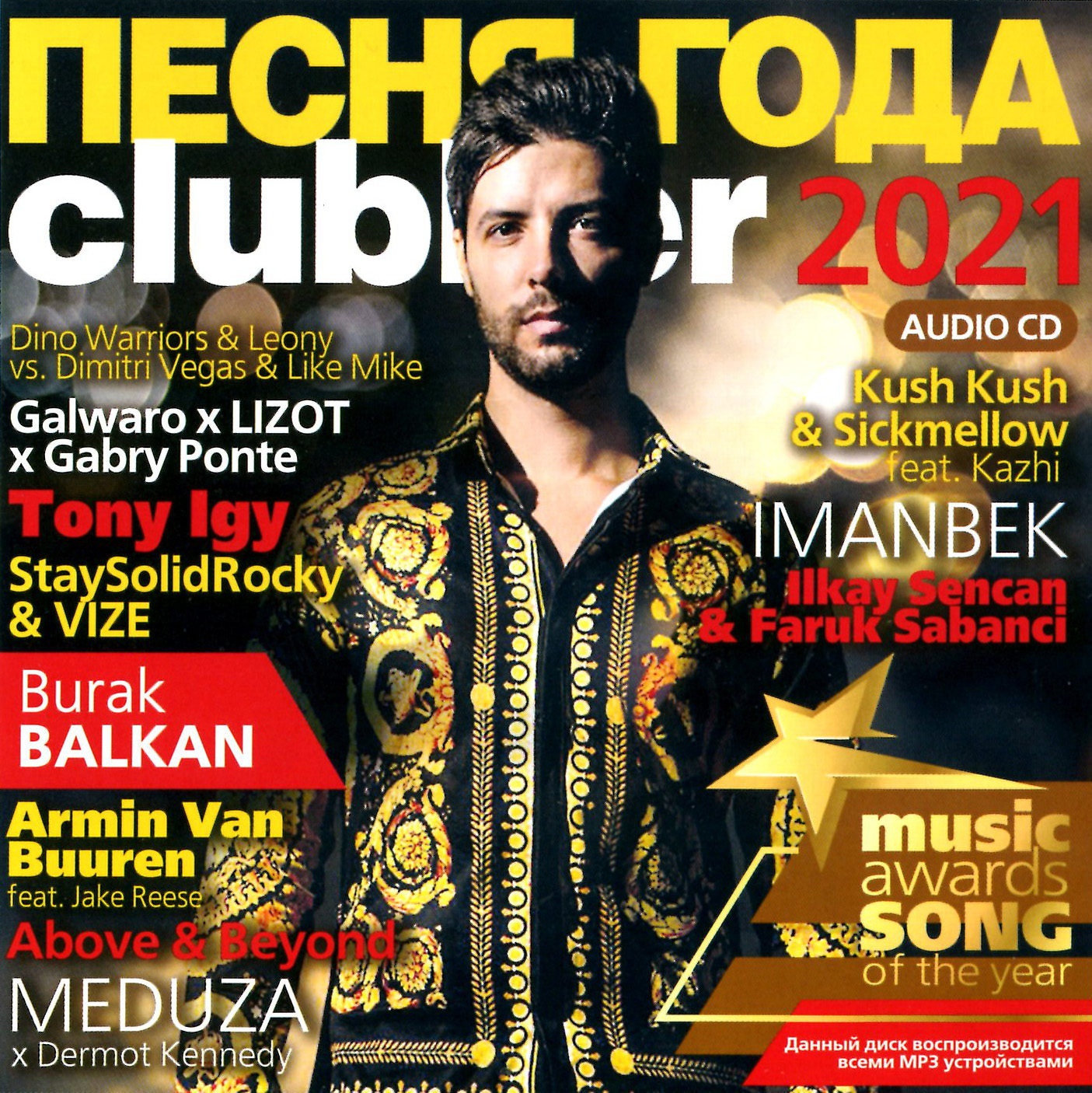 Сборник – Песня Года clubber (2021)