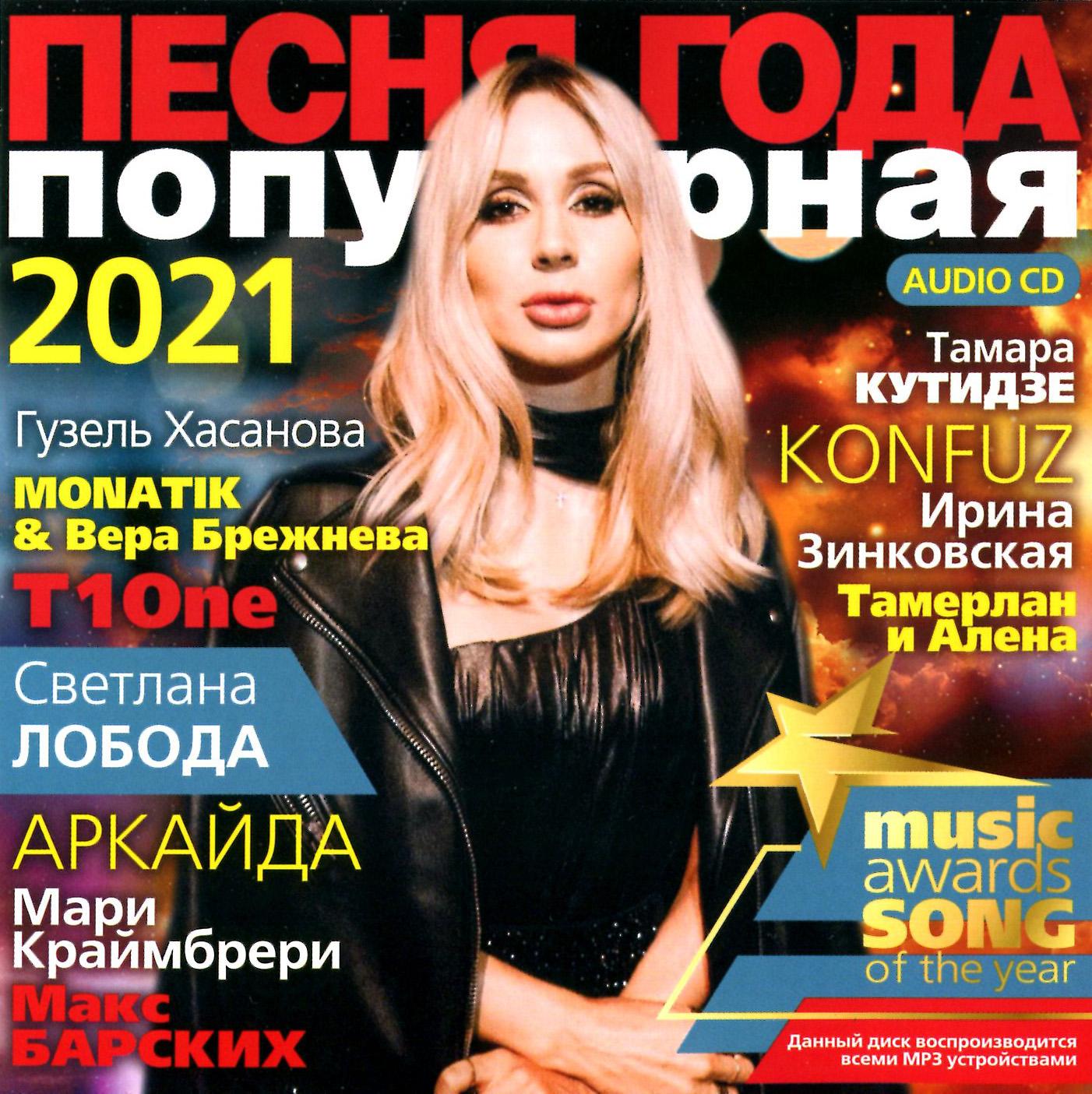 Сборник – Песня Года популярная (2021)