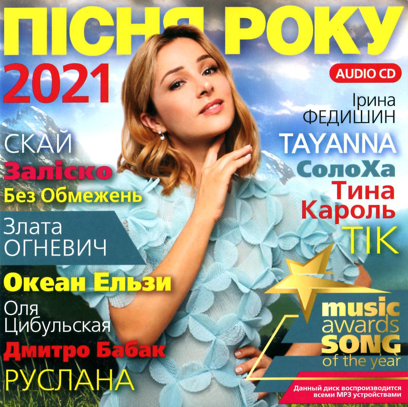 Сборник – Пісня Року (2021)