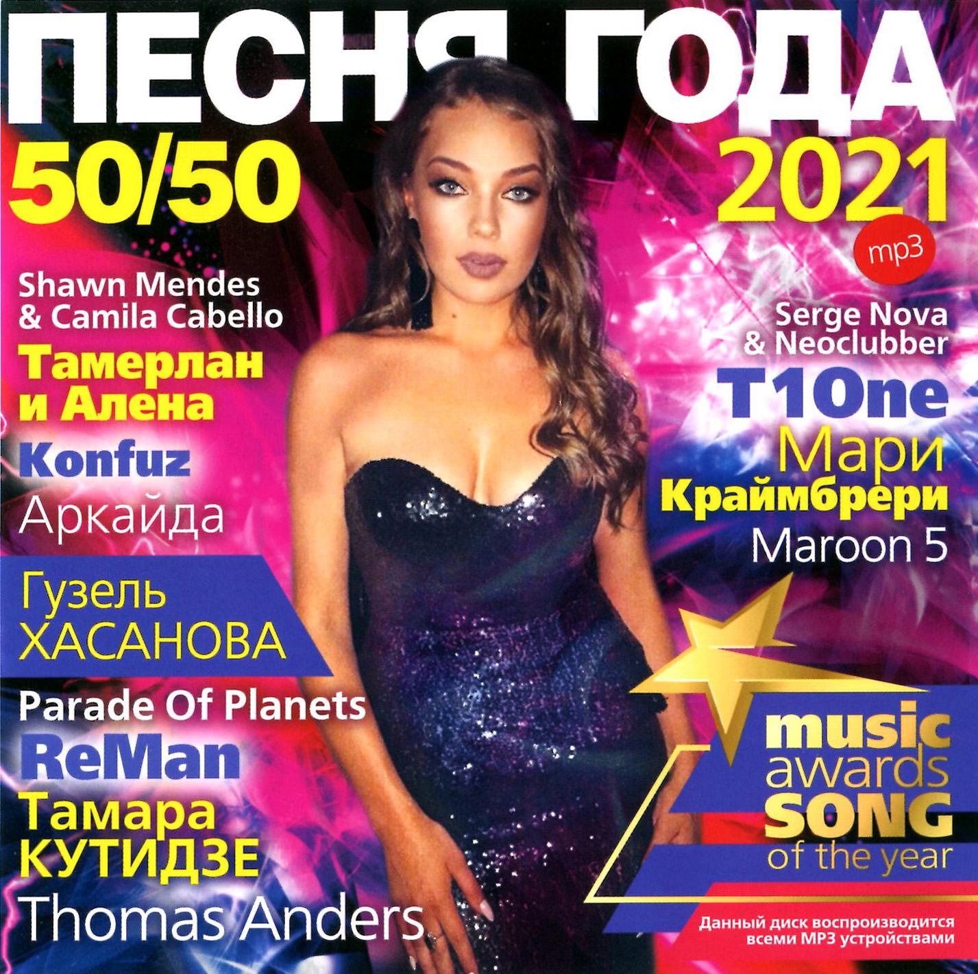 ПЕСНЯ ГОДА – 2021 50/50 [mp3]