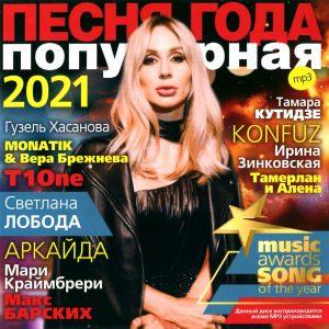 ПЕСНЯ ГОДА – 2021 популярная [mp3]