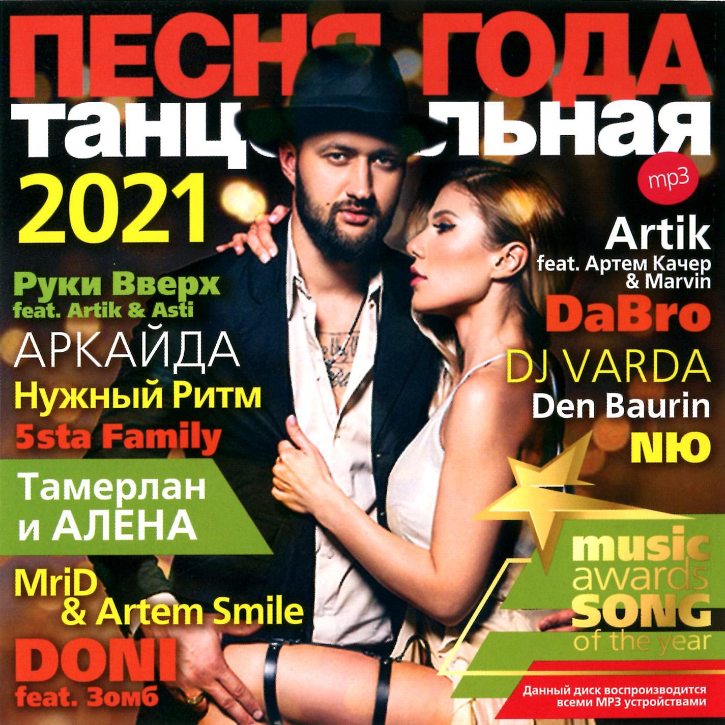 ПЕСНЯ ГОДА – 2021 танцевальная [mp3]