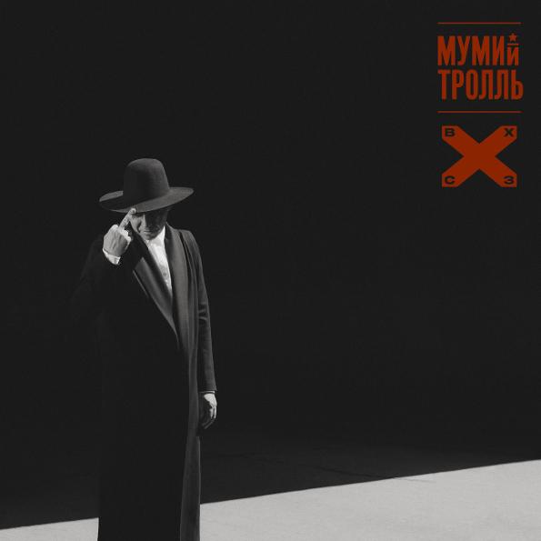 Мумий Тролль - Восток X Северозапад (2018) (Deluxe)