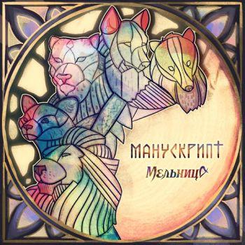 Мельница - Манускрипт (2021) (digipak)