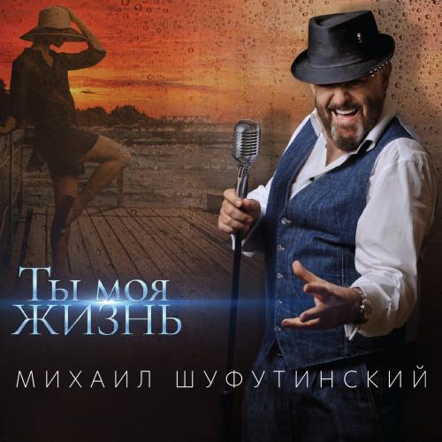 Михаил Шуфутинский - Ты моя жизнь (2020) (digipak)