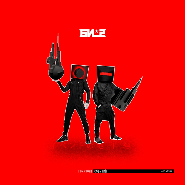 Би-2 - Горизонт Событий (2017) (2cd, box)