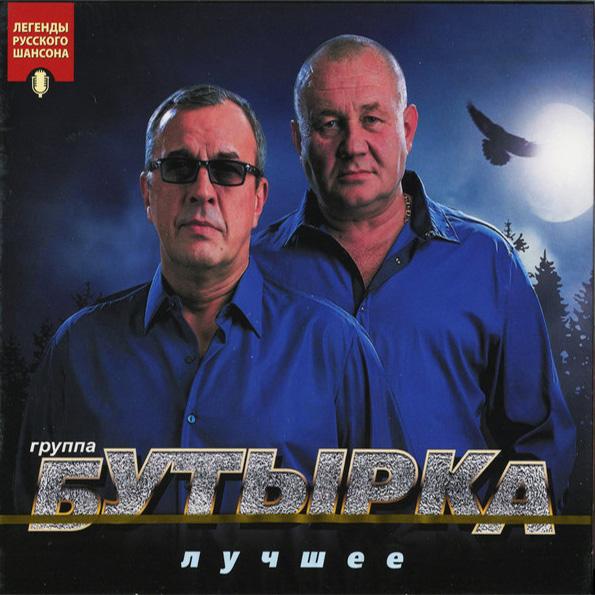 Бутырка – Лучшее (2019) (2cd, digipak)