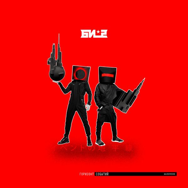 Би-2 - Горизонт Событий (2017) (Vinyl, 2LP)