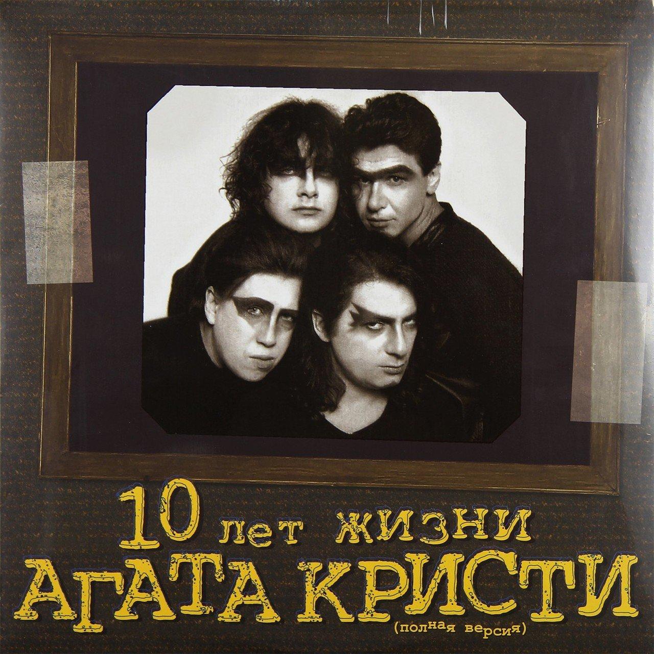 Агата Кристи – 10 Лет Жизни (Vinyl, 2LP)