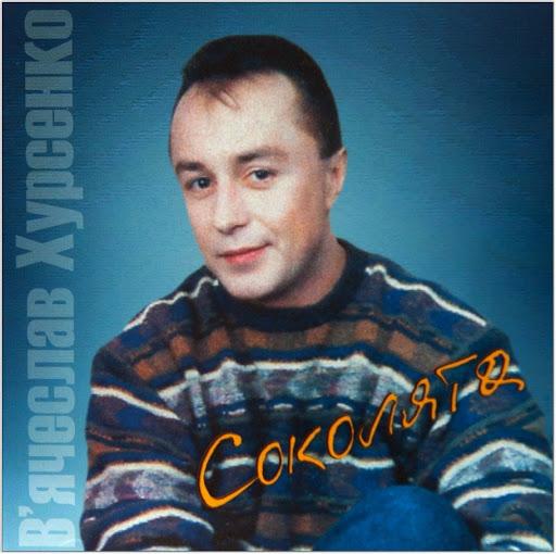 В'ячеслав Хурсенко - Соколята (2006)
