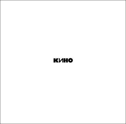 Группа Кино (Цой) - Последние записи