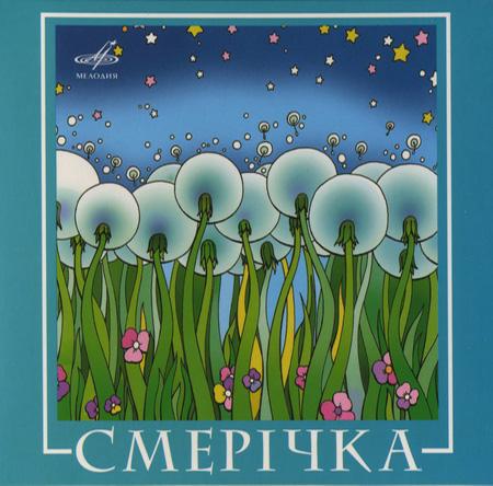ВІА Смерічка - Смерічка (2008) (digipak)