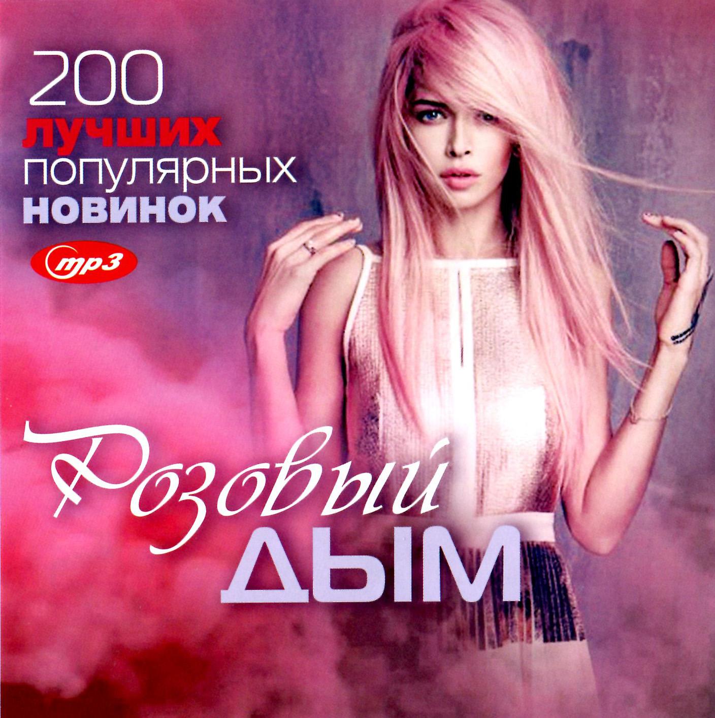 Розовый Дым - 200 лучших популярных новинок [mp3]
