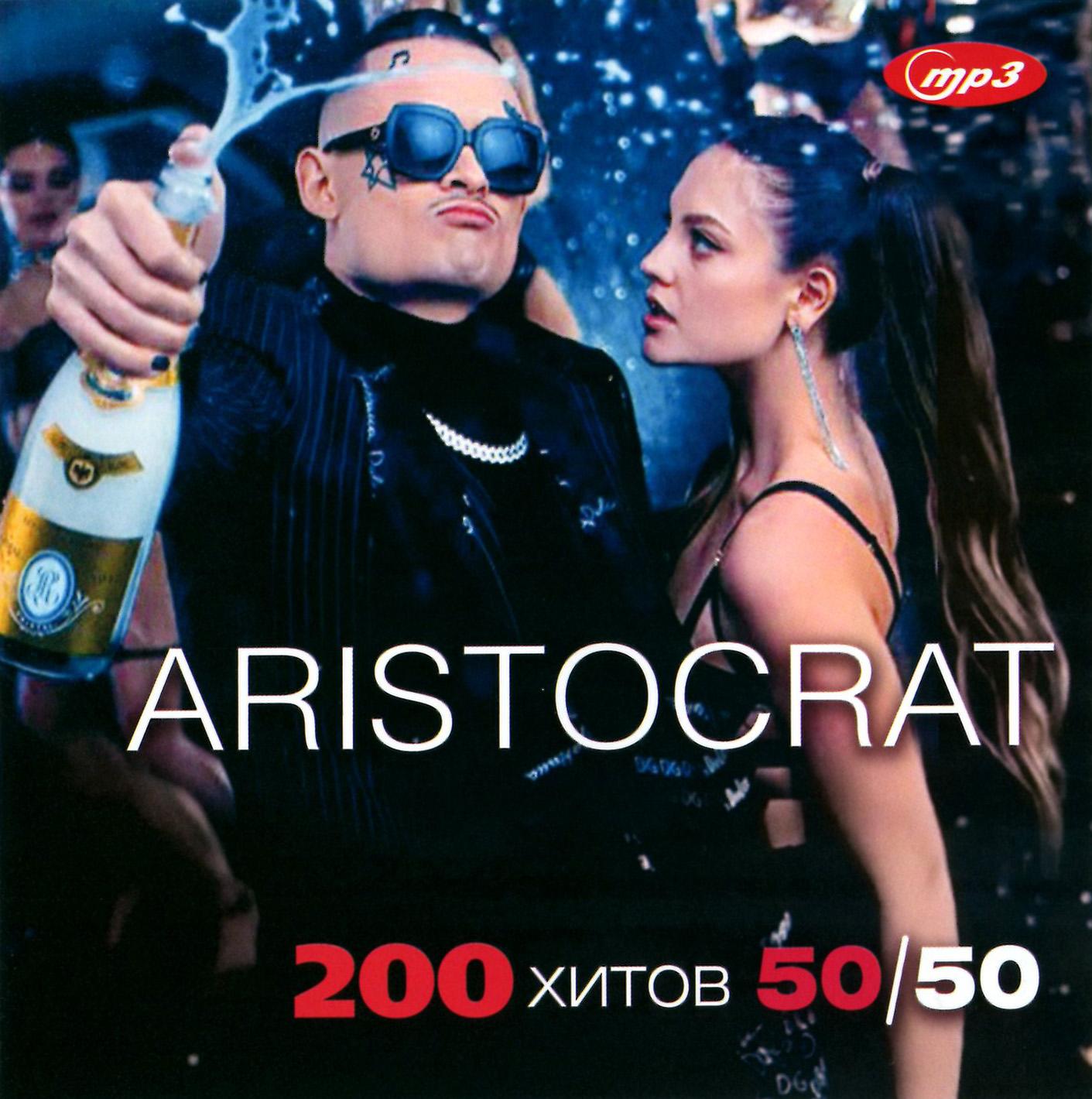 Aristocrat - 200 хитов 50x50 [mp3]