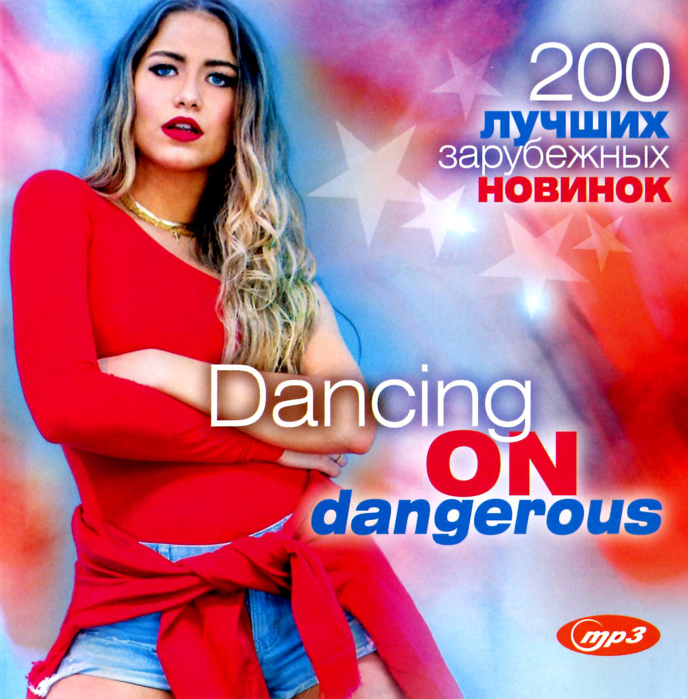 Dancing on Dangerous - 200 лучших зарубежных новинок [mp3]