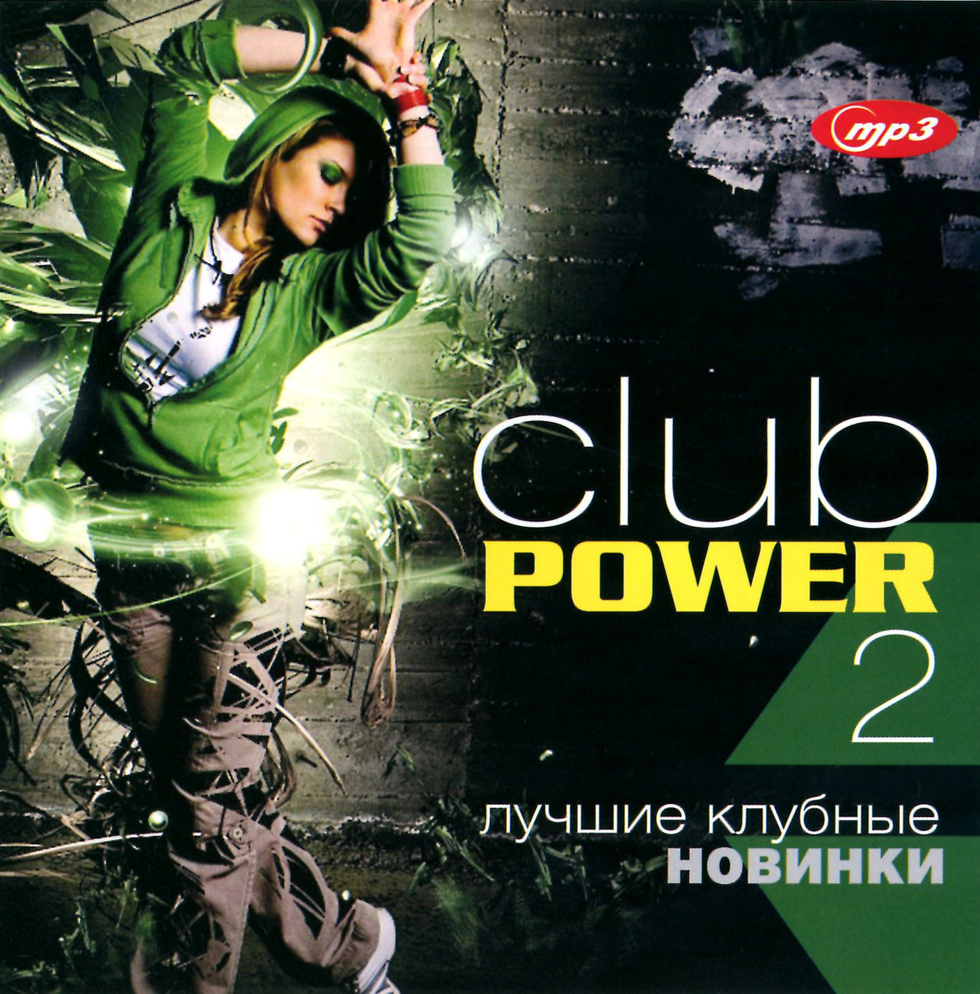 Club Power - Лучшие клубные новинки [mp3]
