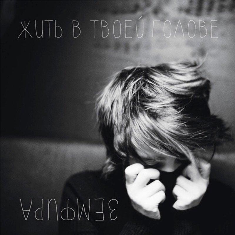 Земфира - Жить В Твоей Голове (Vinyl, Lp)