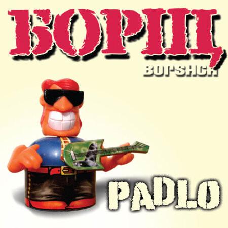 Борщ - Padlo (Vinyl, Lp)