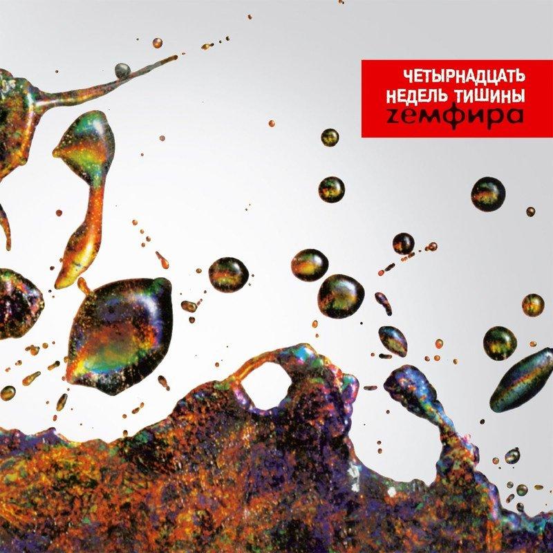 Земфира - Четырнадцать Недель Тишины (Vinyl, Lp)