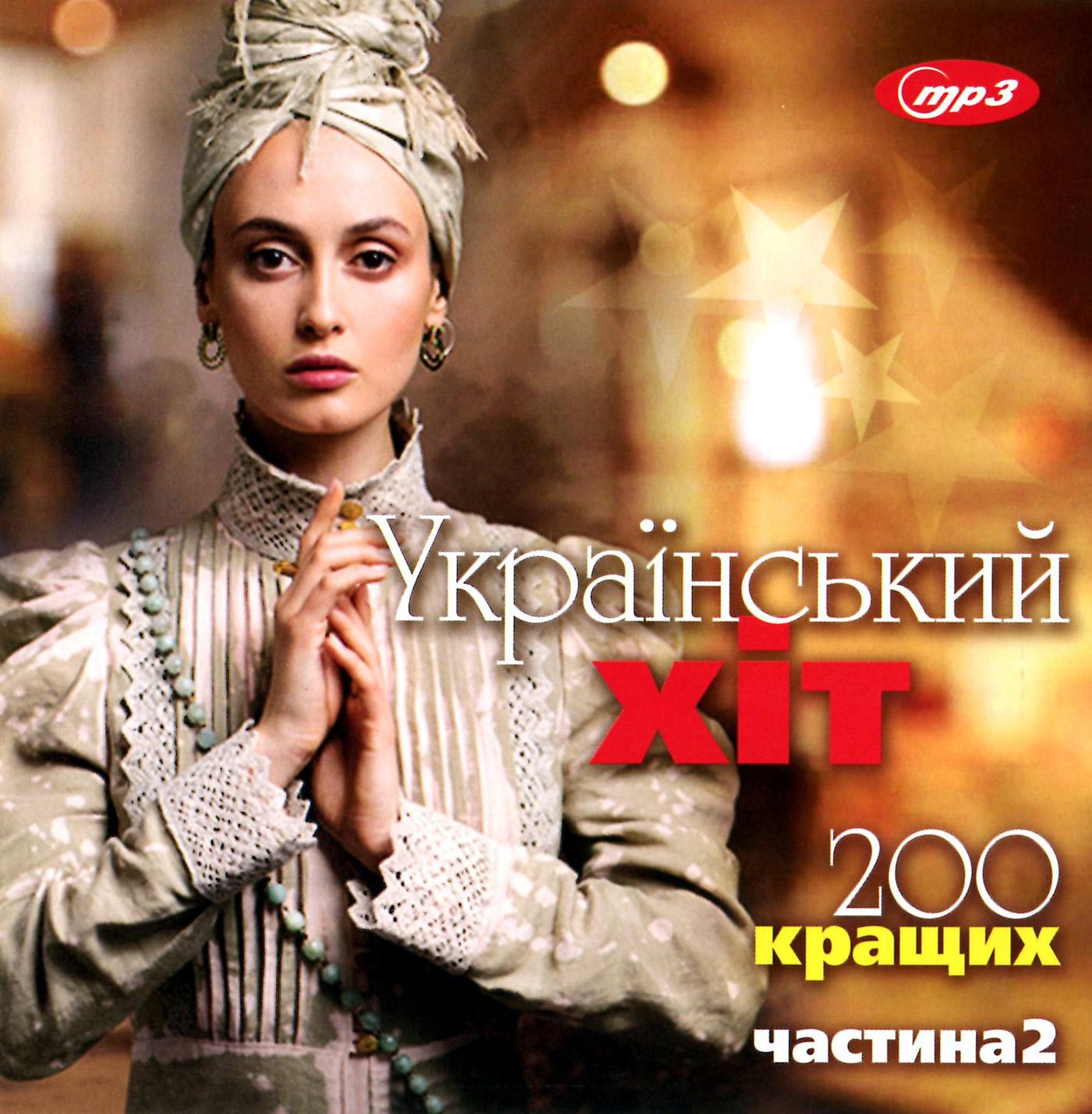 Український Хіт - 200 кращих [mp3]