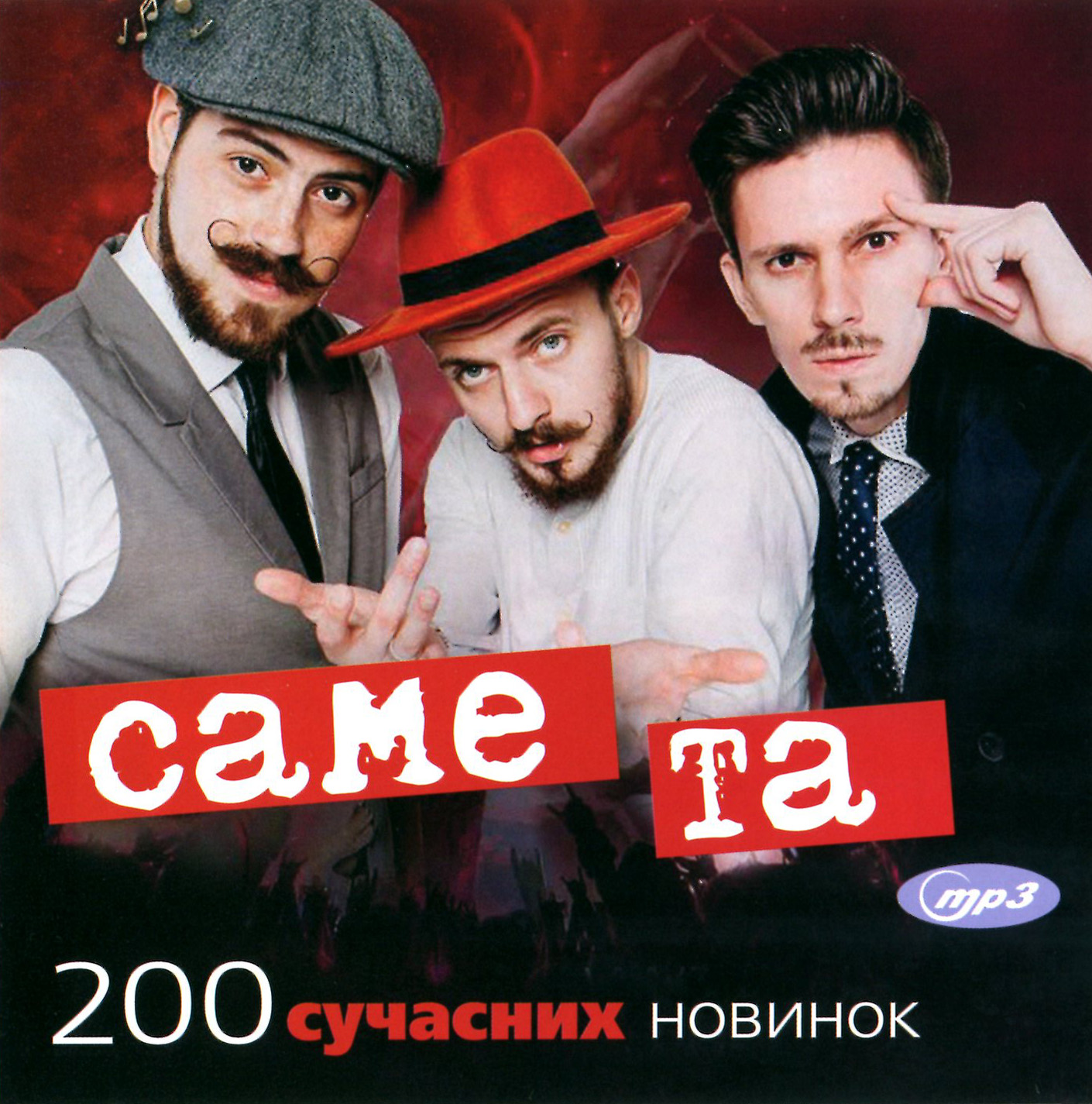 Саме Та - 200 сучасних новинок [mp3]