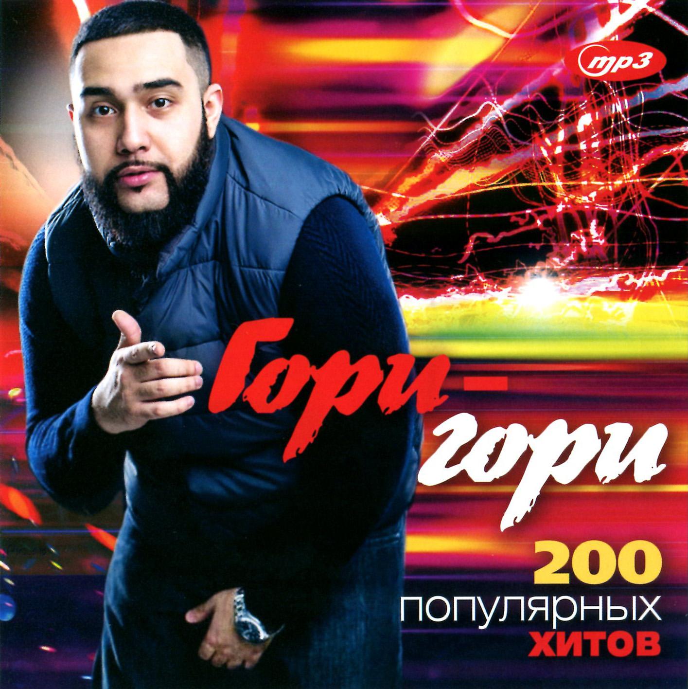 Гори-Гори - 200 популярных хитов [mp3]