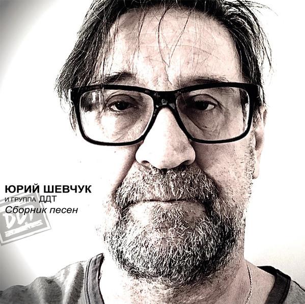 Юрий Шевчук и Группа ДДТ - Сборник Песен (Vinyl, 2LP)