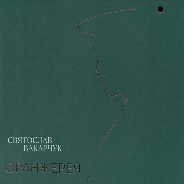 Святослав Вакарчук - Оранжерея (Vinyl, Lp)