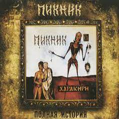 Пикник (Полная История) – Харакири (1991) (digipak)