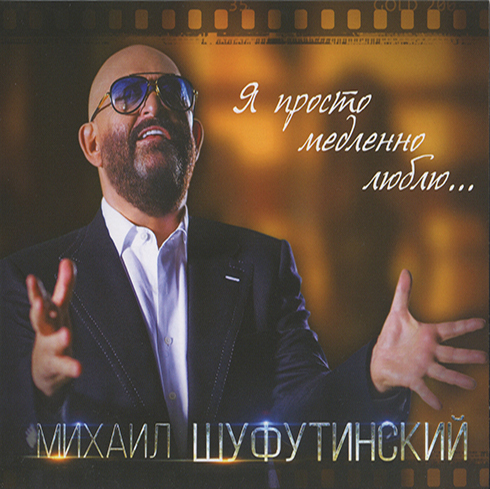 Михаил Шуфутинский - Я просто медленно люблю (2016) (digipak)