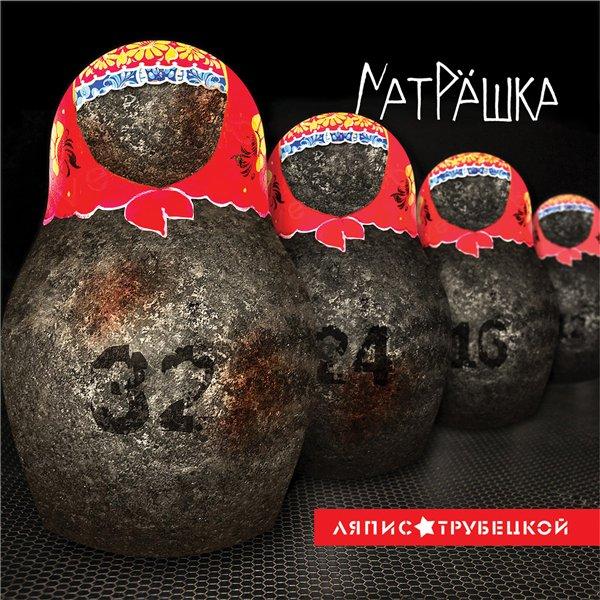 Ляпис Трубецкой – Матрёшка (2014) (digipak)