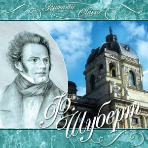 Romantic Classic - Франц Шуберт
