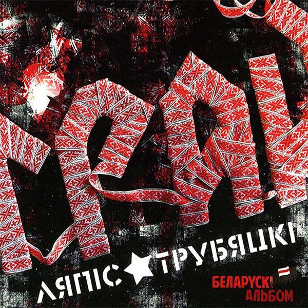 Ляпис Трубецкой - Грай (2013) (digipak)