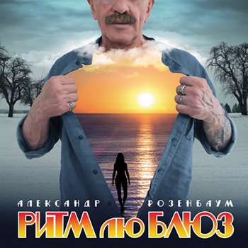 Александр Розенбаум - Ритм лю Блюз (2014) (digipak)