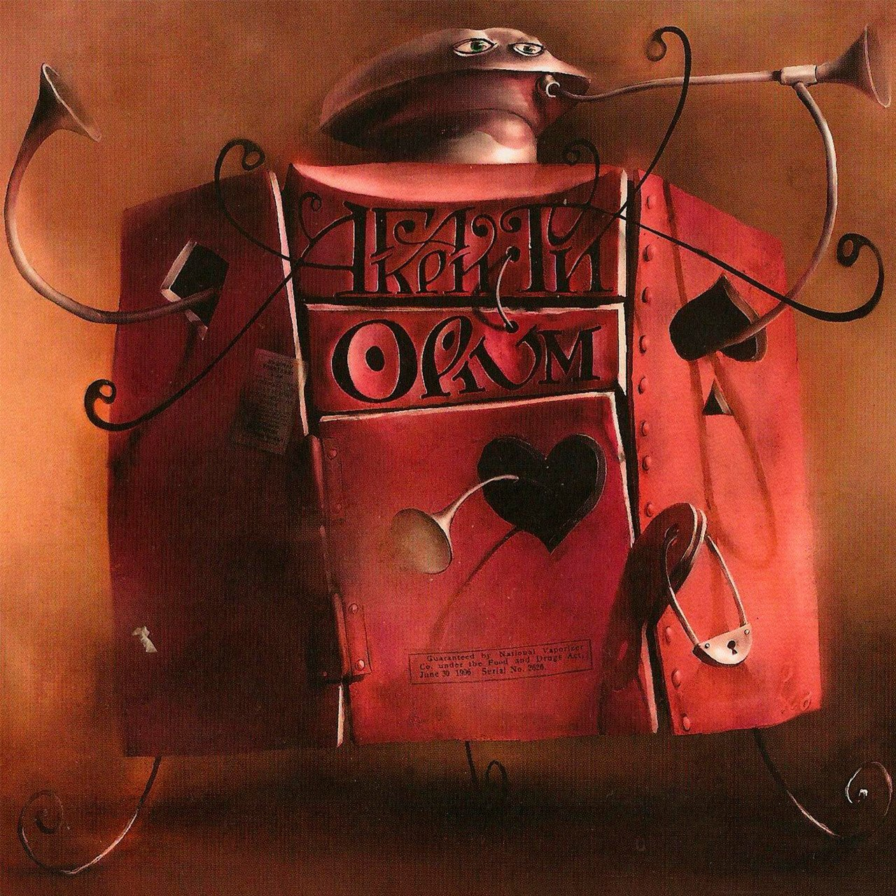 Агата Кристи - Opium (Vinyl, Lp)