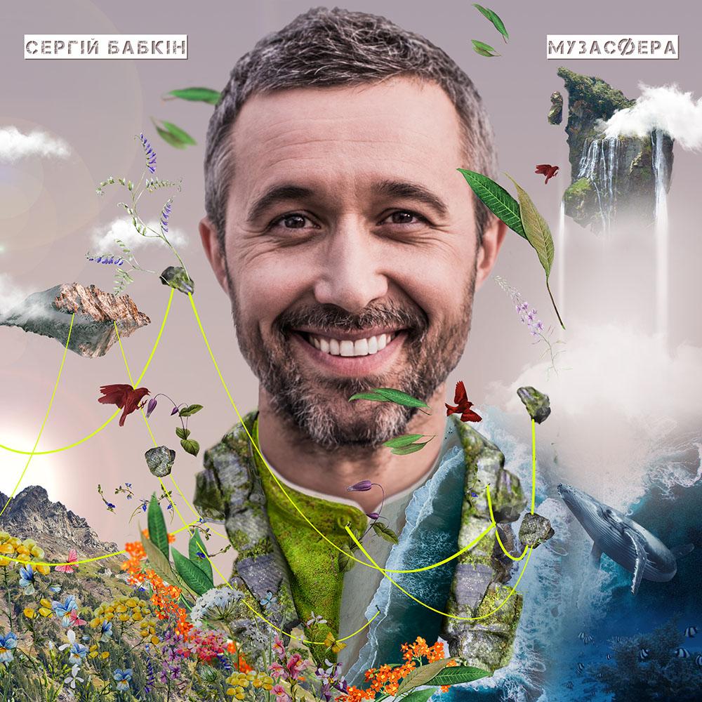 Сергей Бабкин - Музасфера (Vinyl, 2Lp)