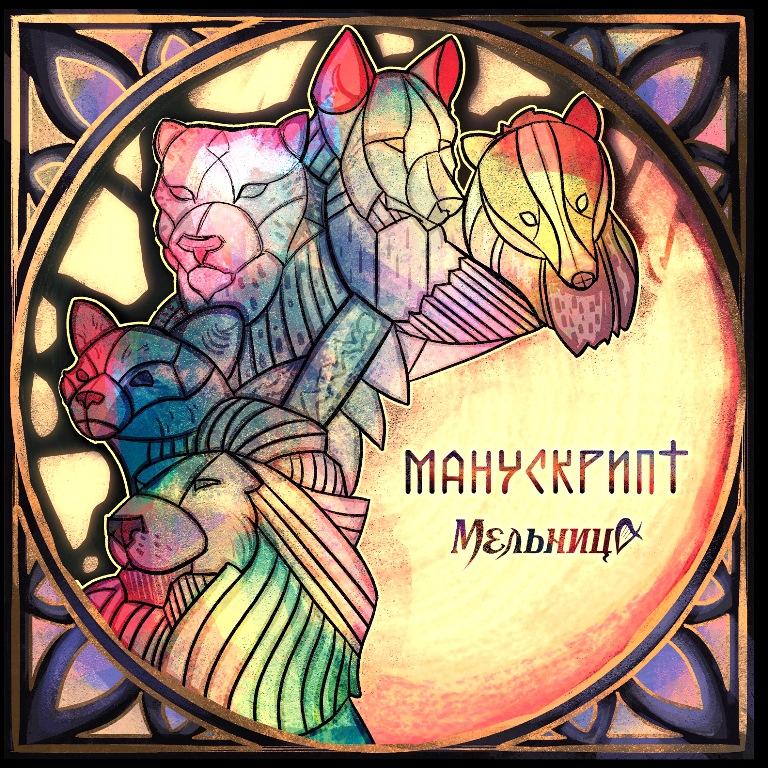 Мельница - Манускрипт (Vinyl, Lp)