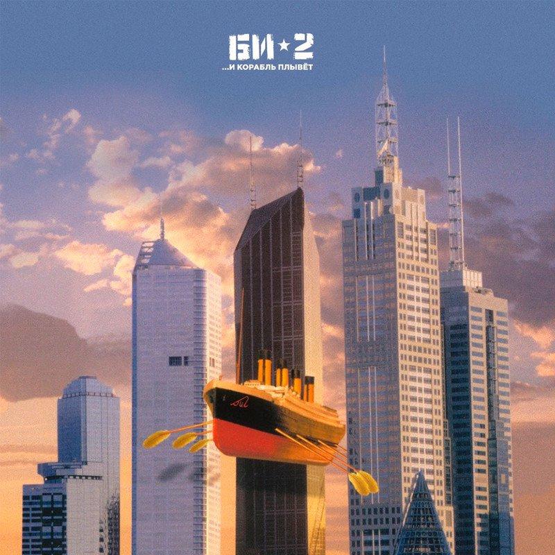 Би-2 - ...И Корабль Плывет (Vinyl, 2Lp)