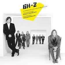 Би-2 - Би-2 и Симфонический Оркестр (Vinyl, 3Lp)