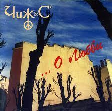 Чиж & Co - О Любви (Vinyl, Lp)
