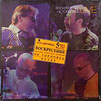 Воскресение – Не Торопясь (Vinyl, 3Lp)