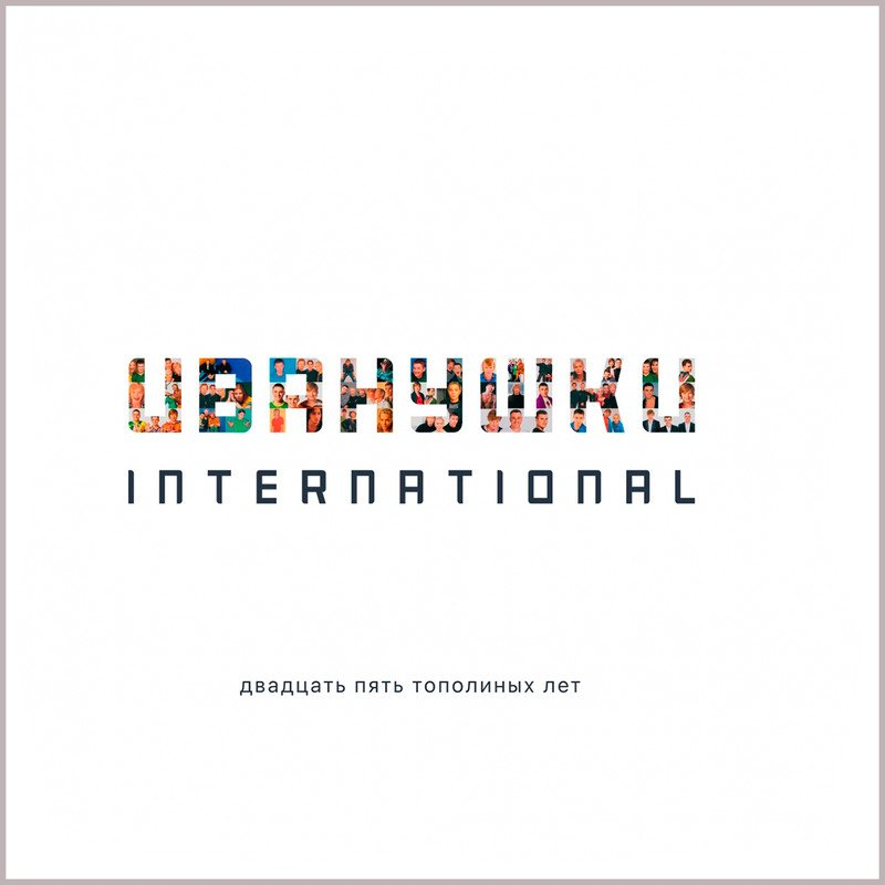 Иванушки International - 25 Тополиных Лет (Vinyl, 2Lp)