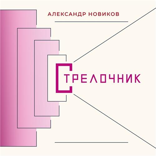 Александр Новиков - Стрелочник (2021) (digipak)