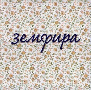 Земфира - Земфира (1999)