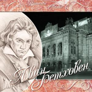 Romantic Classic – Людвиг Ван Бетховен